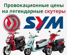 Банер SYM