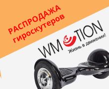 Банер WMOTION