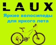 Банер LAUX
